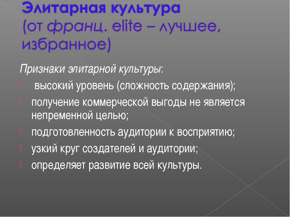 Признаки элитарной культуры:  Признаки элитарной культуры:   высокий уровен...