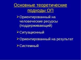 Основные теоретические подходы ОП Ориентированный на человеческие ресурсы (по