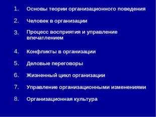 1.Основы теории организационного поведения 2.Человек в организации 3.Проце
