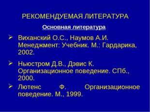 РЕКОМЕНДУЕМАЯ ЛИТЕРАТУРА Основная литература Виханский О.С., Наумов А.И. Мене