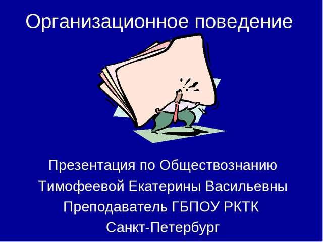 Организационное поведение Презентация по Обществознанию Тимофеевой Екатерины...