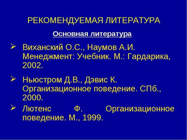 РЕКОМЕНДУЕМАЯ ЛИТЕРАТУРА Основная литература Виханский О.С., Наумов А.И. Мене...