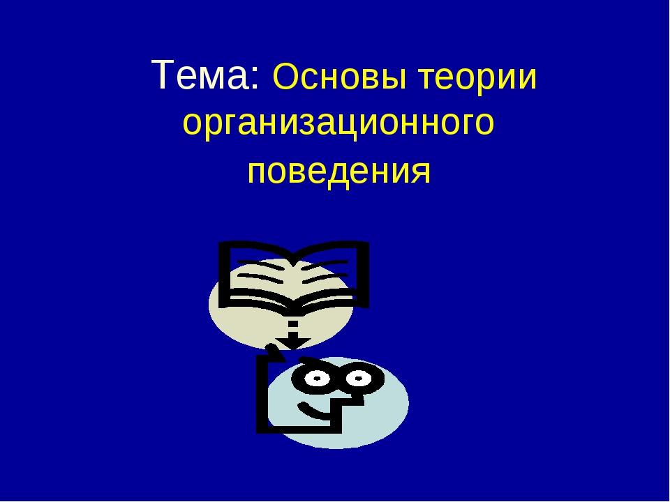 Тема: Основы теории организационного поведения
