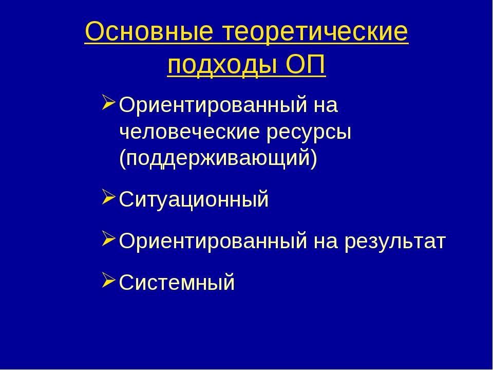 Основные теоретические подходы ОП Ориентированный на человеческие ресурсы (по...