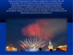 Проект новой Конституции был одобрен на референдуме 12 декабря 1993 года. Кон