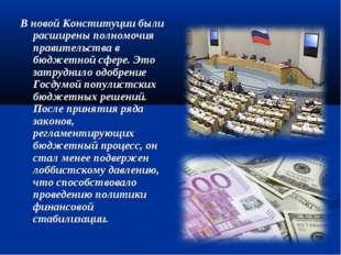 В новой Конституции были расширены полномочия правительства в бюджетной сфере