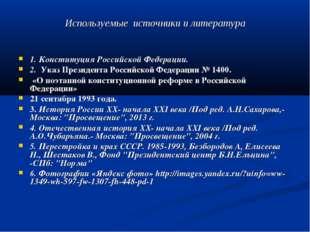 Используемые источники и литература 1. Конституция Российской Федерации. 2. У