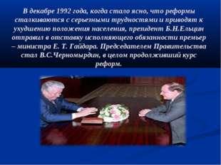 В декабре 1992 года, когда стало ясно, что реформы сталкиваются с серьезными