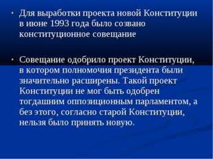 Для выработки проекта новой Конституции в июне 1993 года было созвано констит