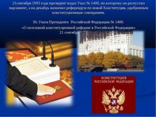 21сентября 1993 года президент издал Указ № 1400, по которому он распустил па