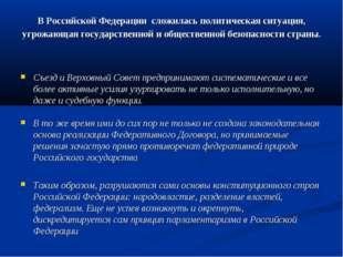 В Российской Федерации сложилась политическая ситуация, угрожающая государств