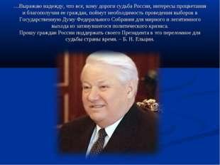 …Выражаю надежду, что все, кому дороги судьба России, интересы процветания и
