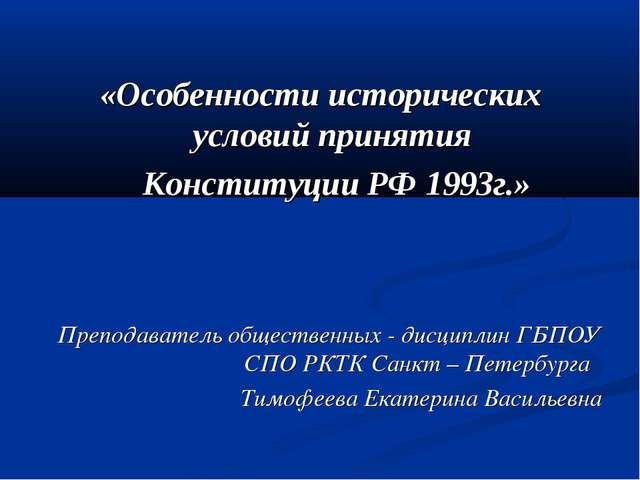 «Особенности исторических условий принятия Конституции РФ 1993г.» Преподават...