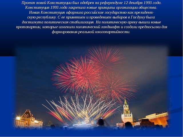 Проект новой Конституции был одобрен на референдуме 12 декабря 1993 года. Кон...