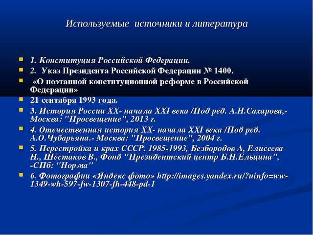 Используемые источники и литература 1. Конституция Российской Федерации. 2. У...