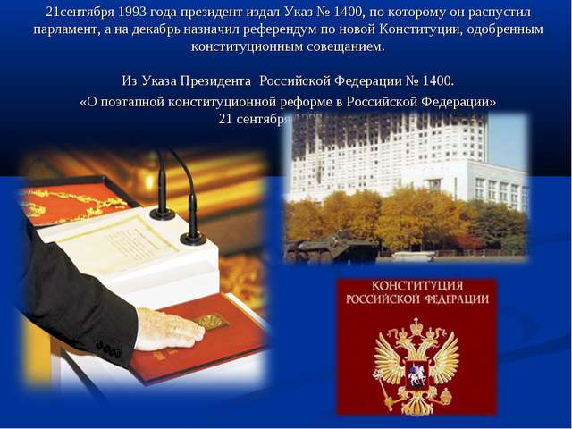 21сентября 1993 года президент издал Указ № 1400, по которому он распустил па...