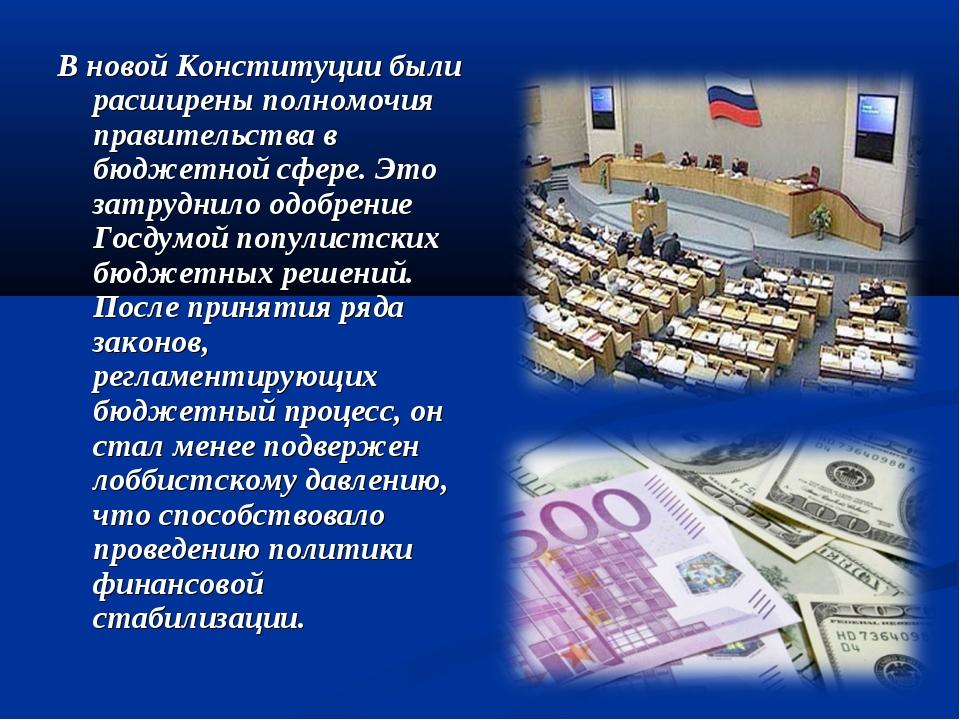 В новой Конституции были расширены полномочия правительства в бюджетной сфере...