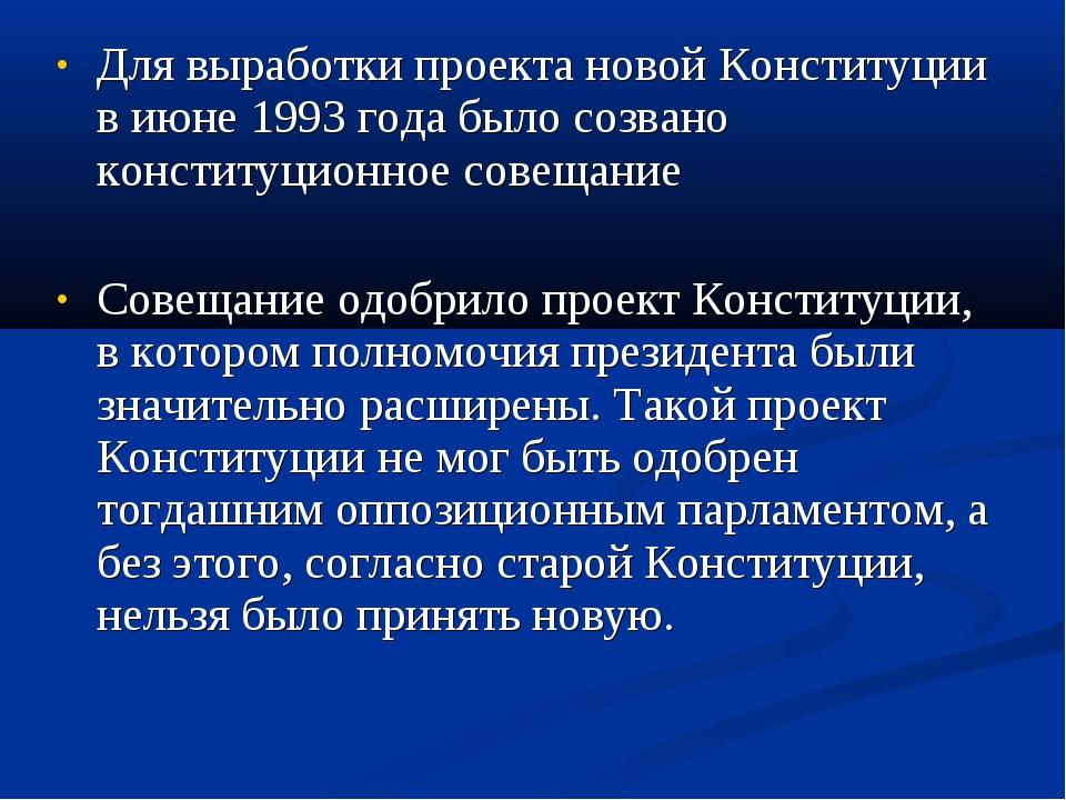 Для выработки проекта новой Конституции в июне 1993 года было созвано констит...