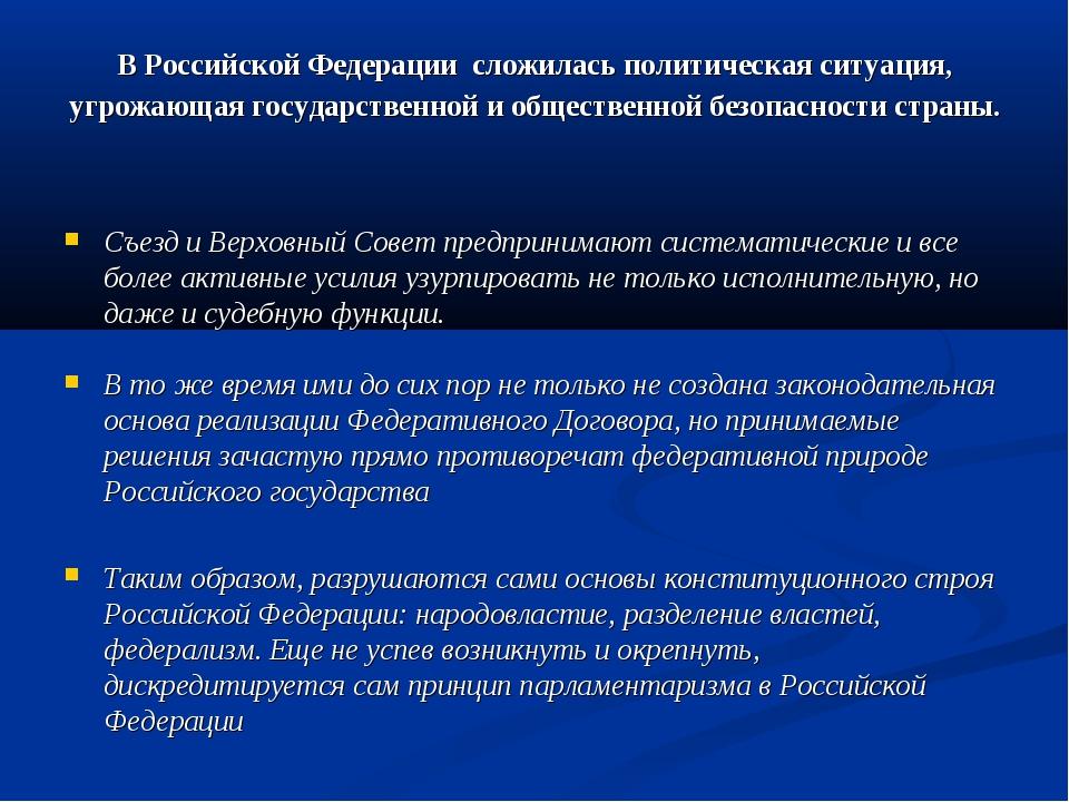В Российской Федерации сложилась политическая ситуация, угрожающая государств...