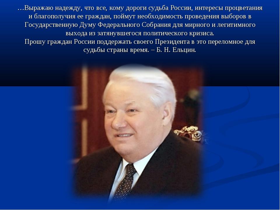 …Выражаю надежду, что все, кому дороги судьба России, интересы процветания и...