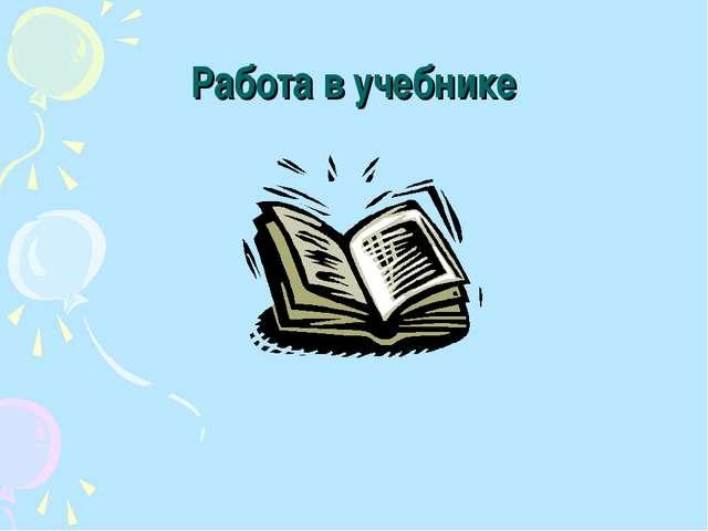 Работа в учебнике