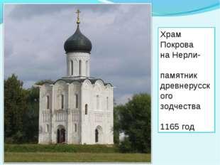 Храм Покрова на Нерли- памятник древнерусского зодчества 1165 год