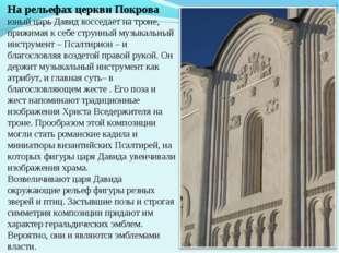 На рельефах церкви Покрова юный царь Давид восседает на троне, прижимая к себ