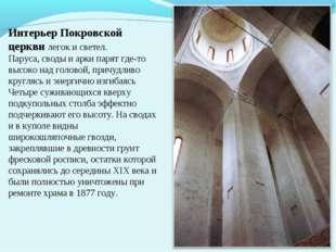 Интерьер Покровской церкви легок и светел. Паруса, своды и арки парят где-то