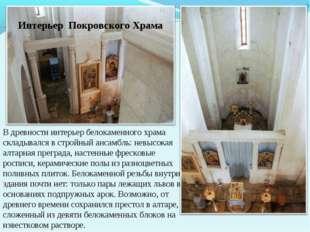 Интерьер Покровского Храма В древности интерьер белокаменного храма складывал
