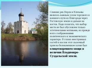 Слияние рек Нерли и Клязьмы являлось важным узлом торгового и военного пути и