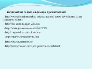 - http://www.pravmir.ru/cerkov-pokrova-na-nerli-samyj-sovershennyj-xram-sozda