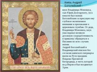 Князь Андрей Боголюбский - внук Владимира Мономаха, сын Юрия Долгорукого, он
