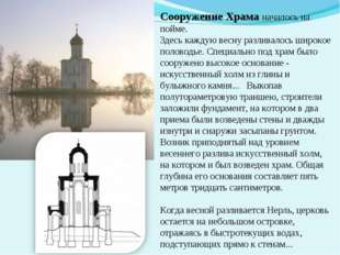 Сооружение Храма началось на пойме. Здесь каждую весну разливалось широкое по