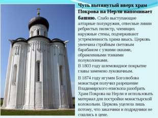 Чуть вытянутый вверх храм Покрова на Нерли напоминает башню. Слабо выступающи