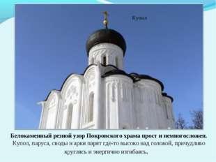 Белокаменный резной узор Покровского храма прост и немногосложен. Купол, пару