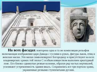 На всех фасадах повторена одна и та же композиция рельефов включающая изображ