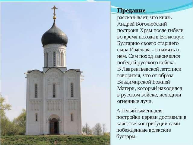Предание рассказывает, что князь Андрей Боголюбский построил Храм после гибел...