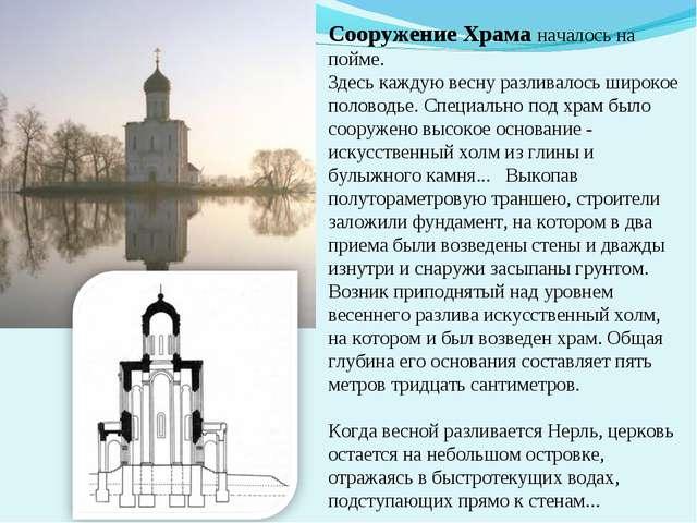 Сооружение Храма началось на пойме. Здесь каждую весну разливалось широкое по...