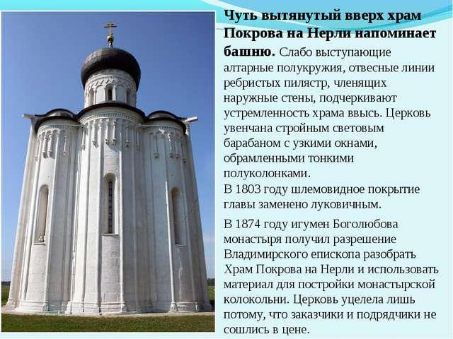 Чуть вытянутый вверх храм Покрова на Нерли напоминает башню. Слабо выступающи...