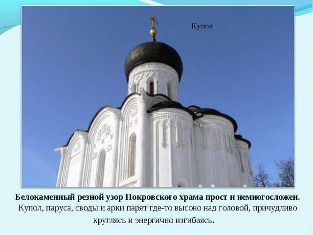 Белокаменный резной узор Покровского храма прост и немногосложен. Купол, пару...