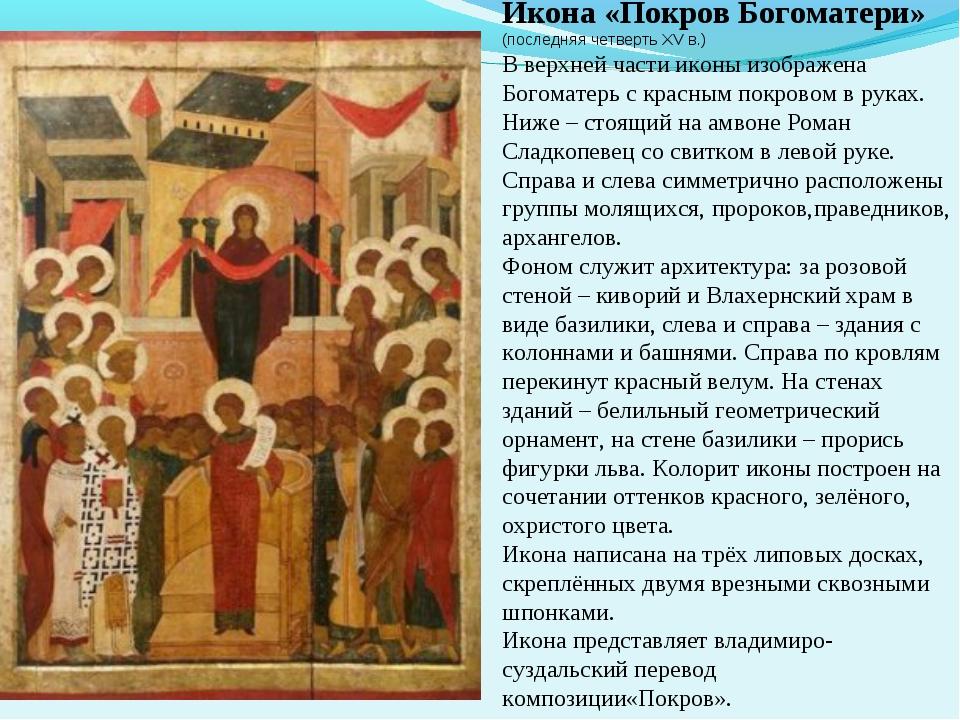 Икона «Покров Богоматери» (последняя четверть XV в.) В верхней части иконы из...