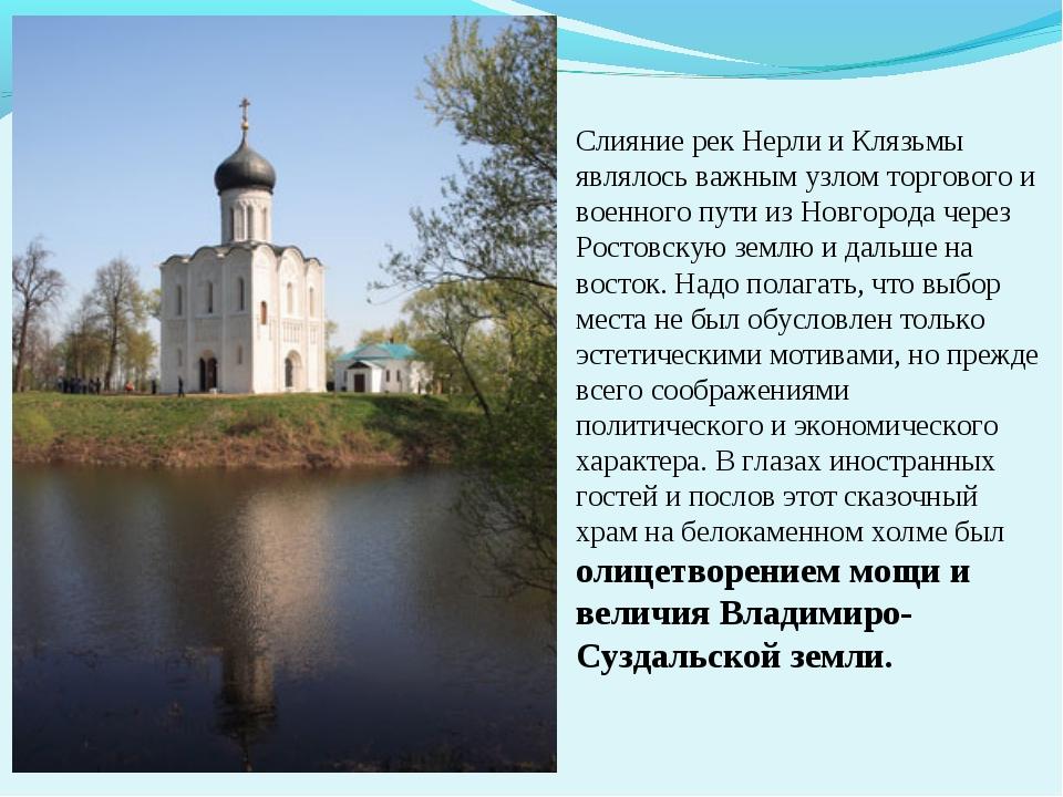 Слияние рек Нерли и Клязьмы являлось важным узлом торгового и военного пути и...