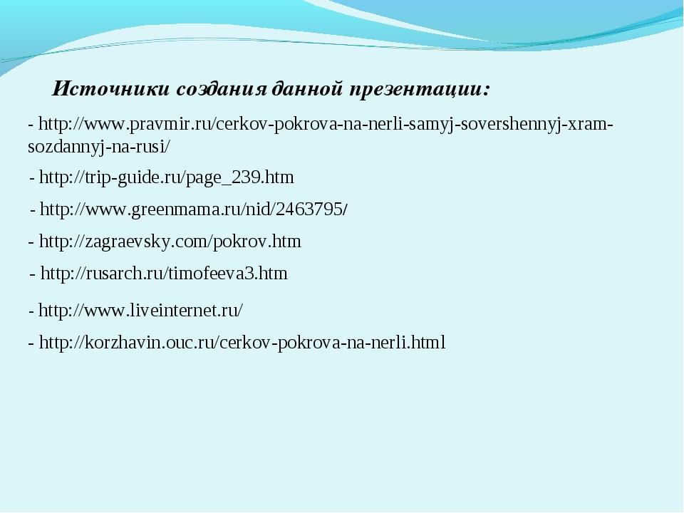 - http://www.pravmir.ru/cerkov-pokrova-na-nerli-samyj-sovershennyj-xram-sozda...