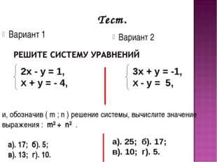 Вариант 1 Вариант 2 Тест. 2х - у = 1, Х + у = - 4, 3х + у = -1, Х - у = 5, и