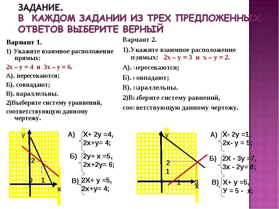 Вариант 1. 1) Укажите взаимное расположение прямых: 2х – у = 4 и 3х – у = 6....