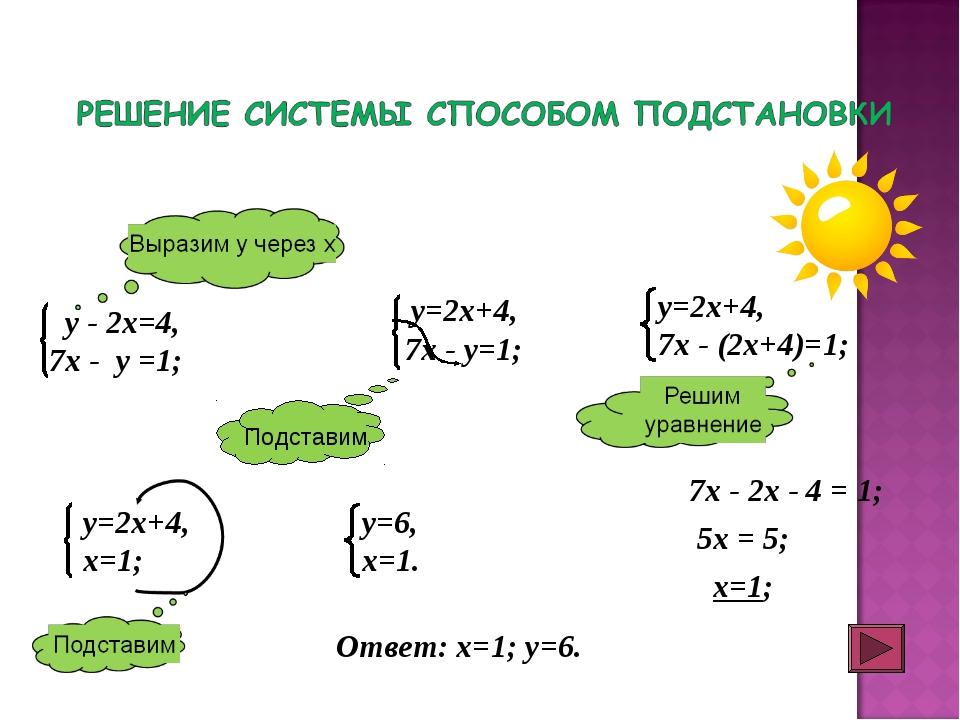 7х - 2х - 4 = 1; 5х = 5; х=1; Ответ: х=1; у=6.