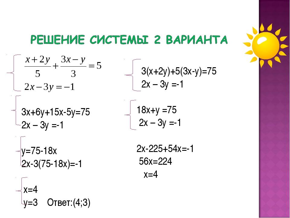 3(х+2у)+5(3х-у)=75 2х – 3у =-1 18х+у =75 2х – 3у =-1 2х-225+54х=-1 56х=224 х...