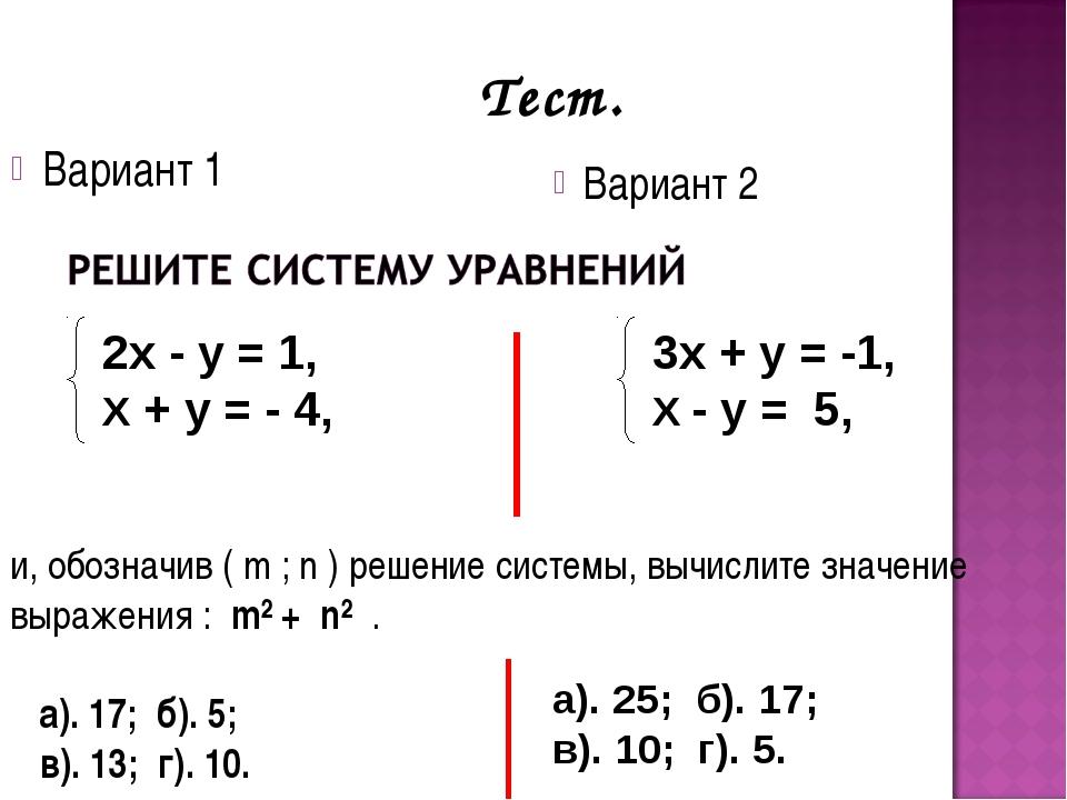 Вариант 1 Вариант 2 Тест. 2х - у = 1, Х + у = - 4, 3х + у = -1, Х - у = 5, и...