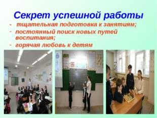 Секрет успешной работы - тщательная подготовка к занятиям; постоянный поиск н