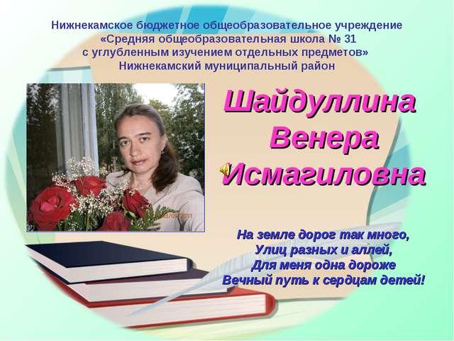 Шайдуллина Венера Исмагиловна На земле дорог так много, Улиц разных и аллей,...